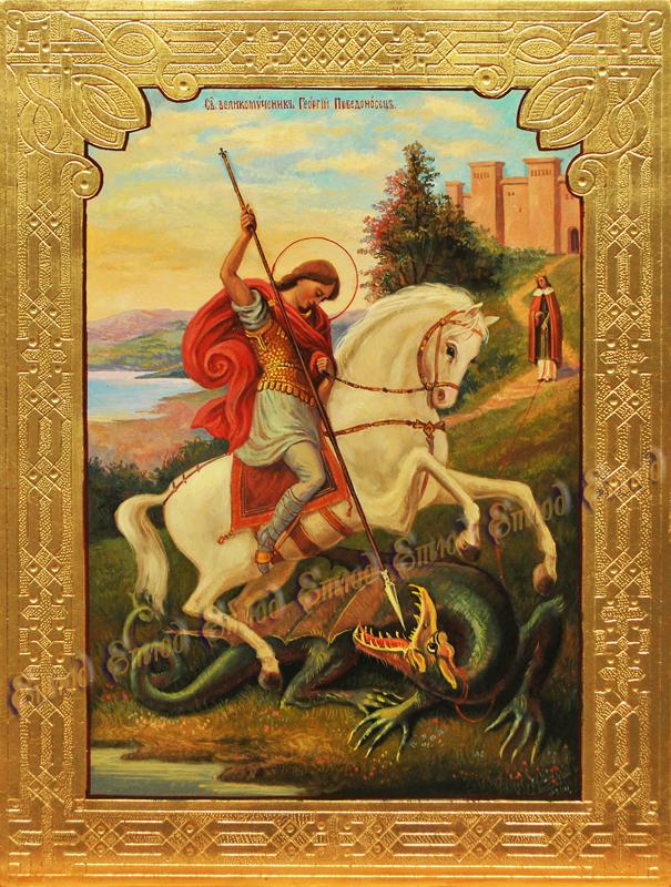 Св великомученик и победоносец георгий